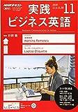 NHKラジオ実践ビジネス英語 2019年 11 月号 [雑誌]