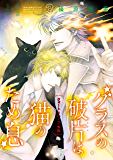 グラスの破片は猫のため息(3) クォート&ハーフ外伝 (Nemuki+コミックス)