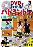 DVDでわかる! バドミントン 必勝のコツ50 新版 (コツがわかる本!)