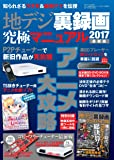 地デジ裏録画究極マニュアル2017 最新版 (三才ムックvol.949)