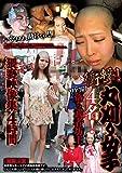 衝撃!丸刈り女子4名! ワケアリ落ち武者坊主猥褻映像集4時間(ファーストスター) [DVD]