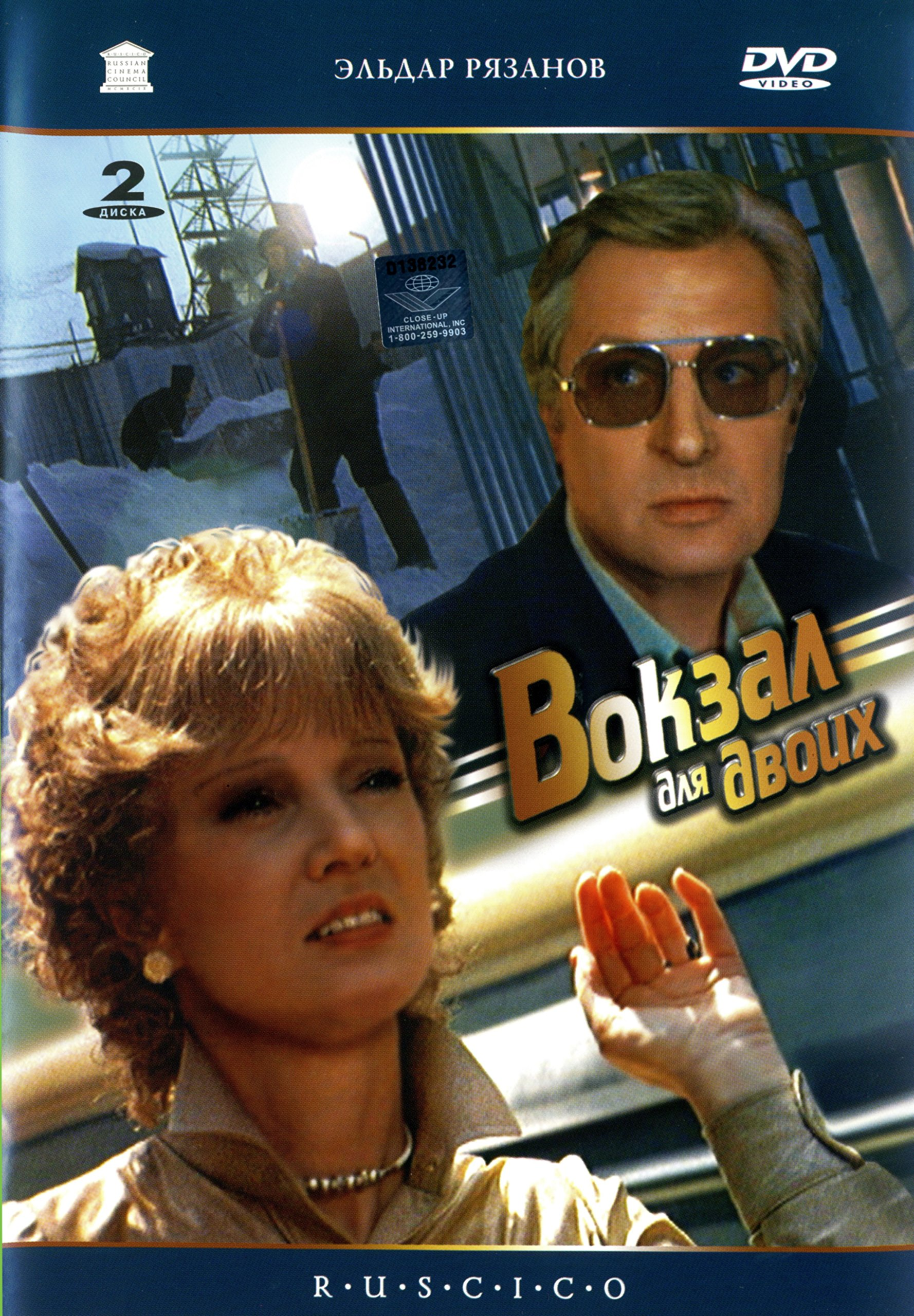 DVD : Station for Two / Vokzal Dlya Dvoikh