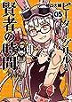 ピーター・グリルと賢者の時間(5) (アクションコミックス(月刊アクション))