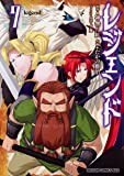 レジェンド 7 (ドラゴンコミックスエイジ た 4-2-7)