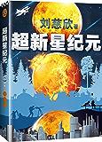 超新星纪元(刘慈欣的创作从《超新星纪元》开始!20万字未删节版!刘慈欣三大长篇之一!《三体》《球状闪电》《超新星纪元》)