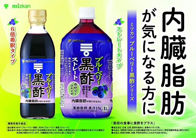 Image result for ミツカン ブルーベリー黒酢