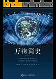 万物简史(《罗辑思维》鼎力推荐,文津奖获奖作品!为万物写史,为宇宙立传,用知识和趣味击穿现实,抵达自由。)