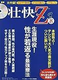 壮快Z 8 (DVD1枚、袋綴じ2点)