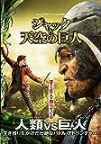 ジャックと天空の巨人 [DVD]