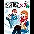 まんがでわかるLinux シス管系女子 2(日経BP Next ICT選書)