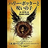 ハリー・ポッターと呪いの子 第一部・第二部: 舞台脚本 愛蔵版