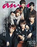 anan(アンアン) 2018/10/10 No.2121 [男が恋に落ちる瞬間。/King&Prince]