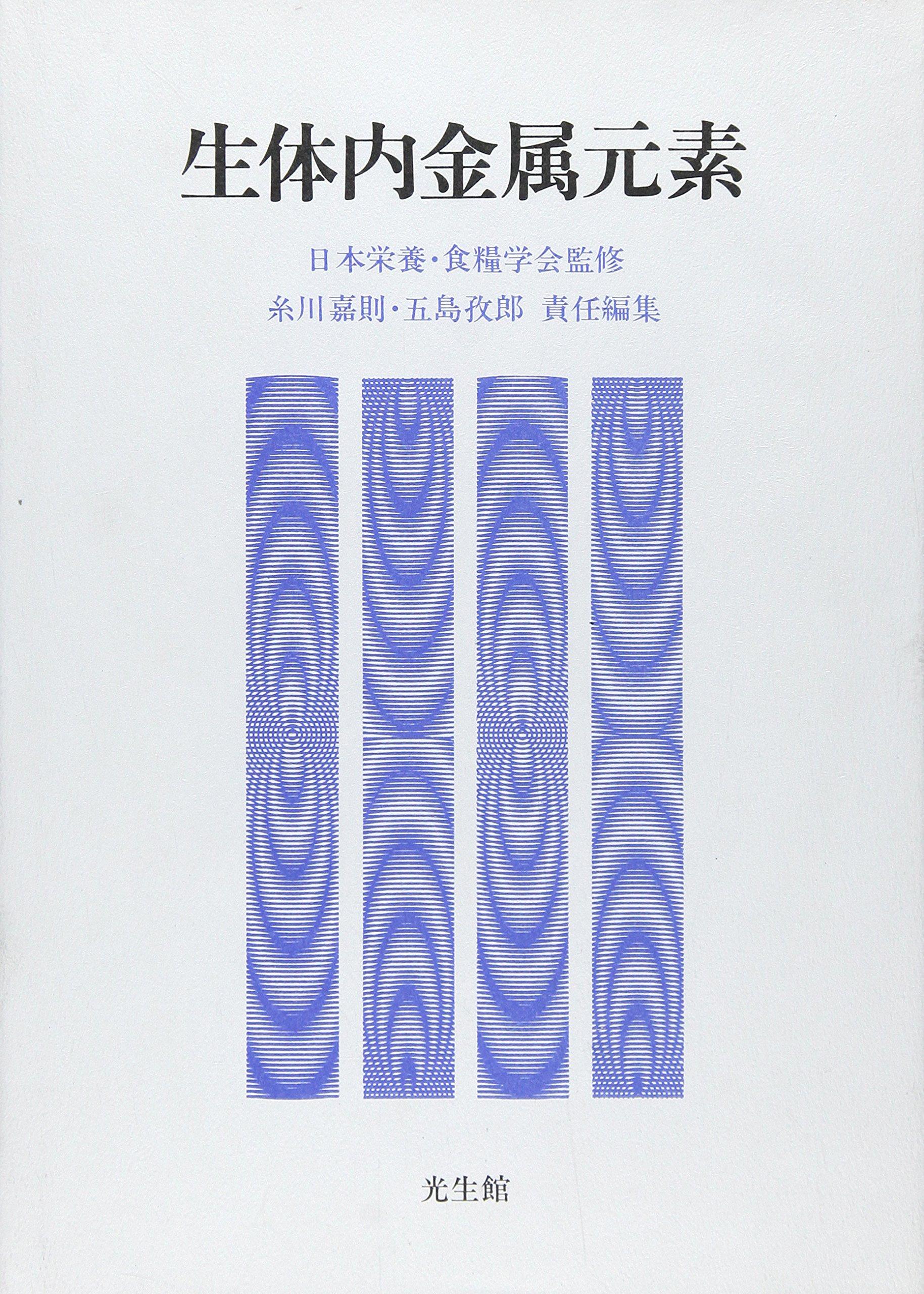 生体内金属元素 | 糸川 嘉則, 五...