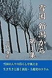 雪国・新潟から 第1集