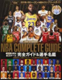 2018-2019 NBA COMPLETE GUIDE 2018年 11 月号 [雑誌]: ダンクシュート 増刊