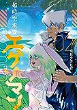 超時空求愛エグゾマン(2) (アフタヌーンコミックス)