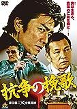 抗争の挽歌 [DVD]