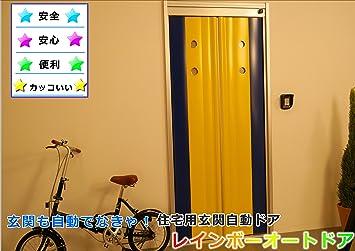 Amazon 玄関自動ドア レインボーオートドア マンション用 ドア