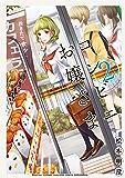 コンビニお嬢さま(2) (月刊少年マガジンコミックス)