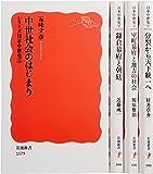 シリーズ日本中世史(全4巻セット) (岩波新書)