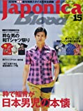 Japonica Blood vol.15 (サクラムック)