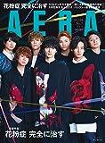 AERA (アエラ) 2019年 2/18 号【表紙:Kis-My-Ft2】[雑誌]
