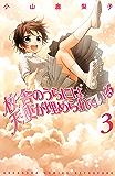 校舎のうらには天使が埋められている(3) (別冊フレンドコミックス)