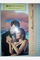 運命のエメラルド (ハーレクイン・アメリカン・ロマンス (A210)) Paperback Shinsho