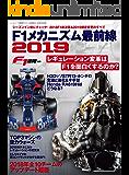 F1速報特別編集 F1メカニズム最前線2019 モータースポーツムック