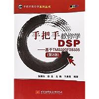 手把手教你学DSP:基于TMS320F28335(第2版)