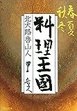 春夏秋冬 料理王国 (中公文庫)