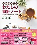 夢をかなえる わたしの家計ノート2019 (主婦の友生活シリーズ)