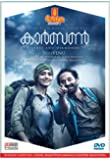 CARBON - Malayalam - DVD