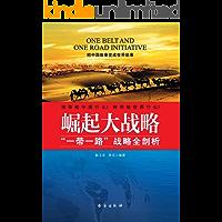 """崛起大战略:""""一带一路""""战略全新剖析(全面通俗解读顶层政策,把中国故事变成世界故事。  看""""一带一路""""全球影响,定义世界经济新格局。) (高端时政系列)"""
