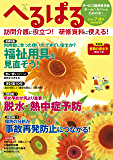 へるぱる 2019年7・8月 [雑誌]