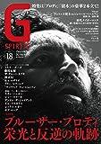 Gスピリッツ Vol.18 (タツミムック)