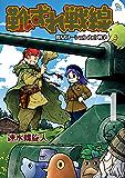 靴ずれ戦線(1) (RYU COMICS)