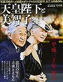天皇陛下と美智子さま 平成三十年 祈り (アサヒオリジナル)
