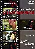 [やさぐれ旅行人 DJ北林シリーズ] (黙示録第五章) エカマイ家庭訪問 [DVD]
