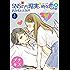 SNSのち現実、時々恋。 プチキス(4) (Kissコミックス)