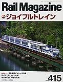 Rail Magazine (レイル・マガジン) 2018年4月号 Vol.415