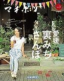愛媛裏みちさんぽ (マチボン vol.3)