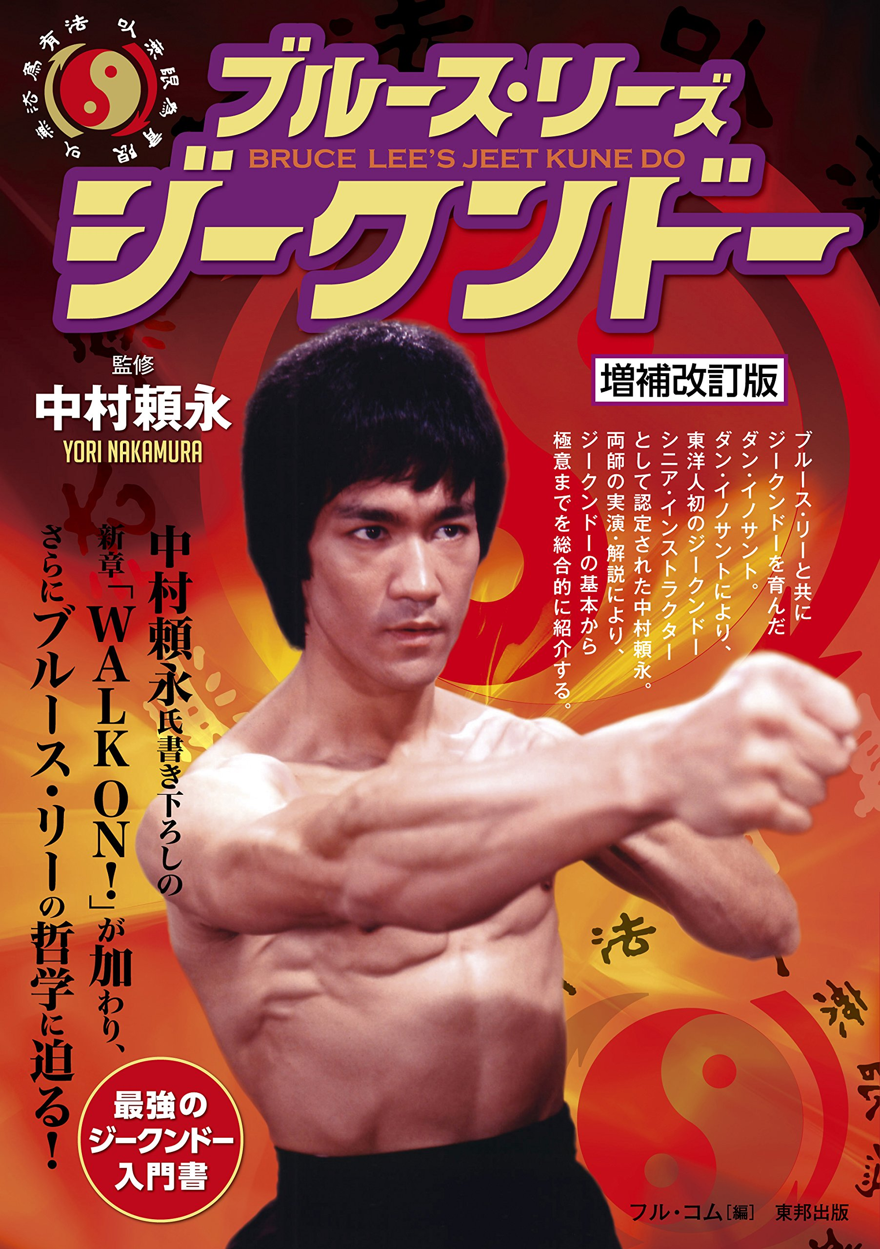 Download Enlarged and revised edition blues and Leeds Jeet Kune Do (BUDO-RA BOOKS) ebook