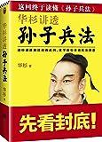华杉讲透《孙子兵法》(修订版)