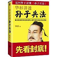 华杉讲透《孙子兵法》(修订版)(封面随机)