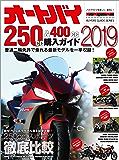 オートバイ 250cc&400cc購入ガイド2019 (Motor Magazine eMook)
