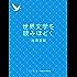 世界文学を読みほどく (impala e-books)