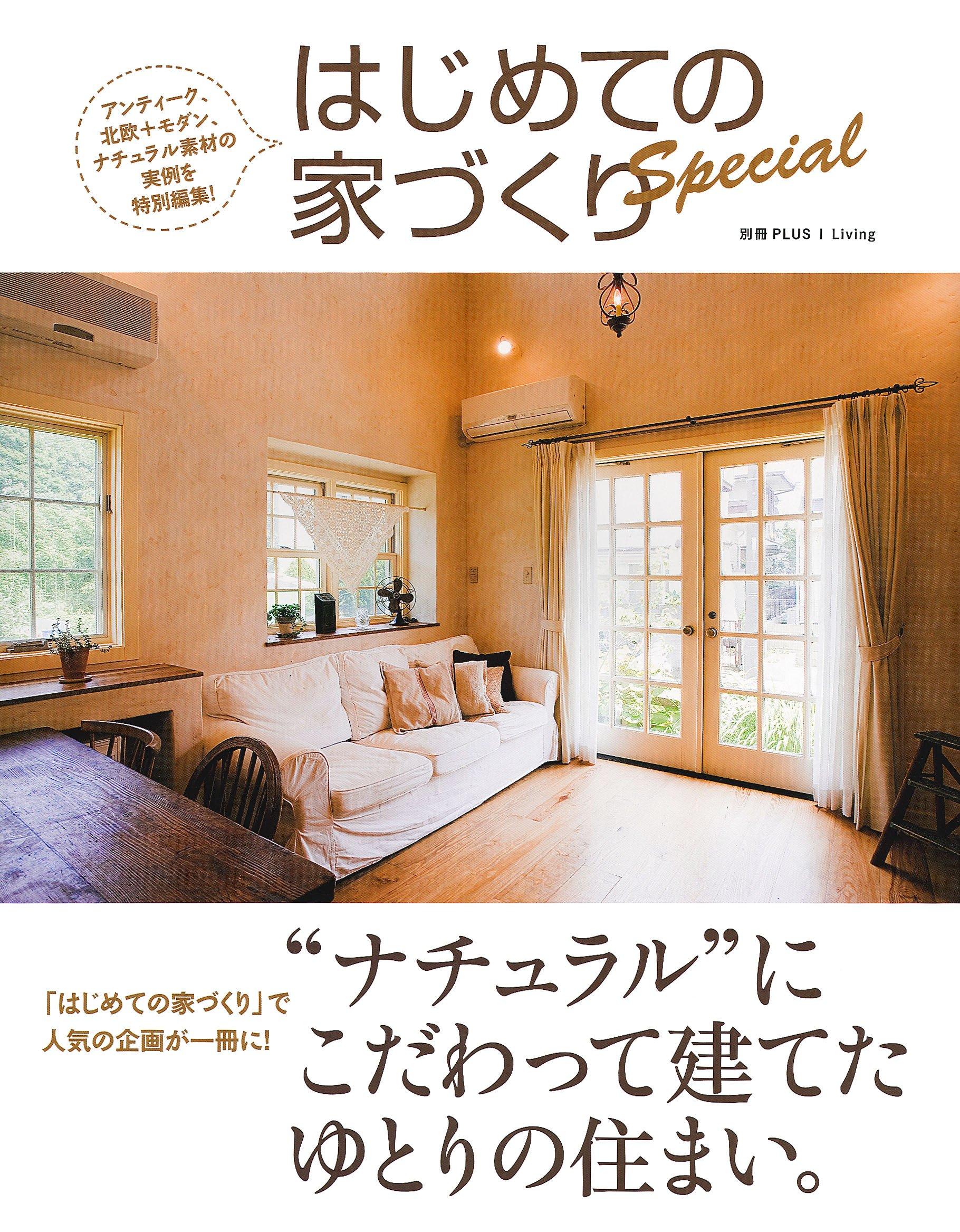 Download Hajimete no iezukuri supesharu nachuraru ni kodawatte tateta yutori no sumai. ebook