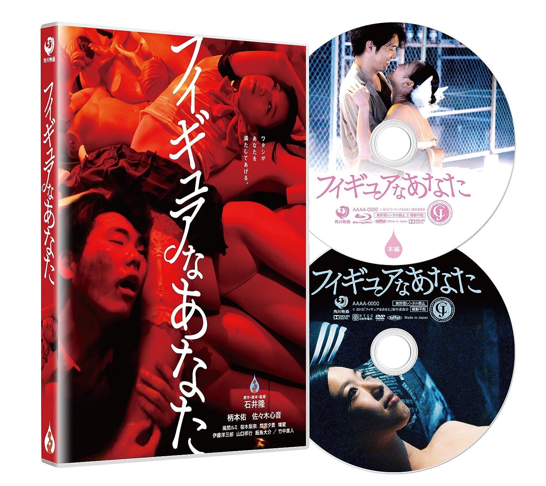 フィギュアなあなた ブルーレイ (特典DVD1枚付き2枚組) [Blu-ray] B00EDHTKBG