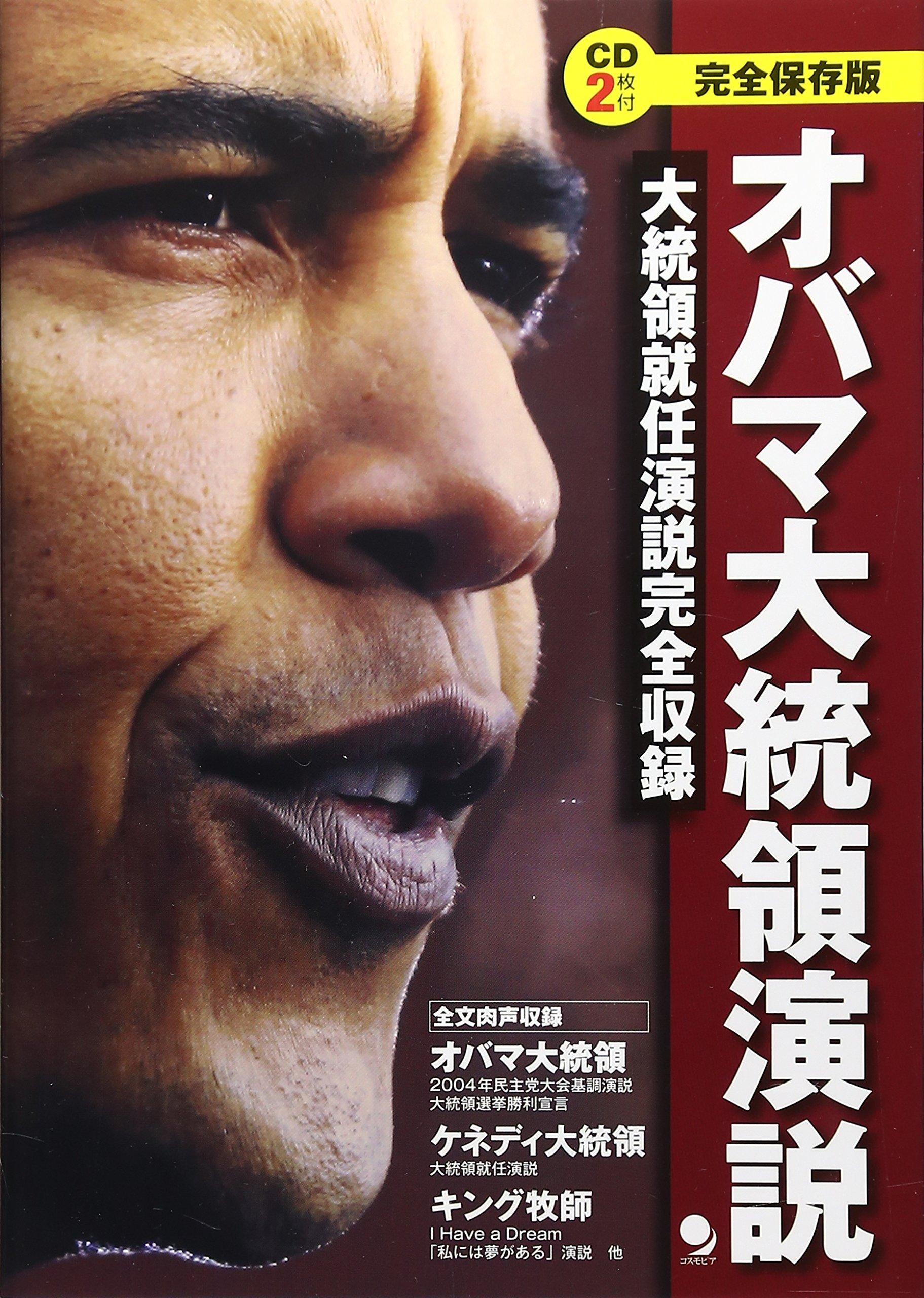 CD2枚付 完全保存版 オバマ大統領演説 単行本